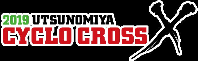 2019宇都宮シクロクロスシリーズ公式サイト